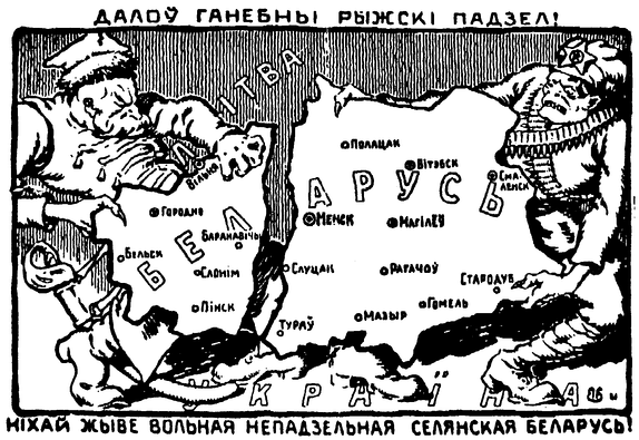"Caricature: ""Down with the infamous Riga partition! Long live a free peasant indivisible Belarus!"""
