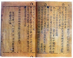 Jikji, Selected Teachings of Buddhist Sages and Seon Masters, the earliest known book printed with movable metal type, 1377. Bibliothèque Nationale de Paris.