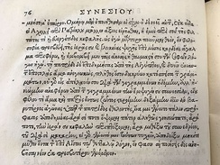 Original Greek text of one of Synesius's seven extant letters to Hypatia from a 1553 printed edition