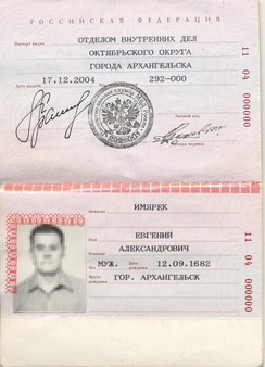 "A Russian citizen's internal passport. The lower page includes the lines: Фамилия (""Family name""), Имя (""Name"") and Отчество (""Patronymic"")."