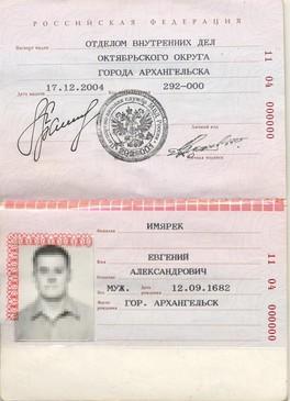Второй главный разворот паспорта гражданина РФ с печатными данными на бланке выданном в 2004 году