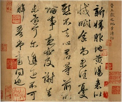 Chinese calligraphy written by the poet Wang Xizhi (王羲之) of the Jin dynasty