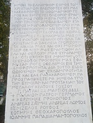 The declaration of the revolutionaries of Patras (1821), engraved on a stele, Saint George Square