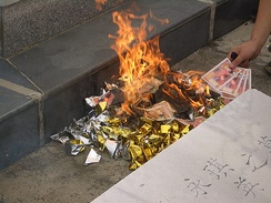 Imitation currency burned for ancestors, during the Ghost Festival