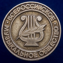 All-Russian Music Society emblem