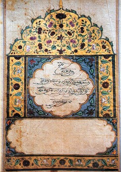 Illuminated Guru Granth folio with Mul Mantar(basic religion mantra) with signature of Guru Gobind Singh.