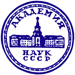 Logo of the Academy of Sciences of the Soviet Union