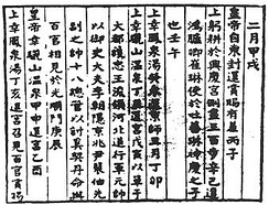 Reproduction of Kaiyuan Za Bao court newspaper from the Tang dynasty