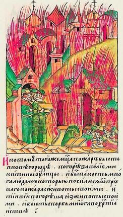 Лицевой летописный свод: «И в том же месяце был пожар в Новгороде, сгорело заполье Микитиной улицы, и постигло несчастье многих людей: те, которые спаслись от первого пожара со своим имуществом, сейчас все погорели со своим имуществом: и большая скорбь охватила христианство»