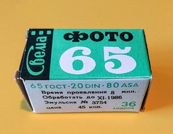 A box of Svema film, with a sensitivity of 65 ГОСТ