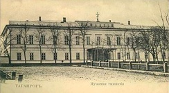 The Taganrog Boys Gymnasium in the late 19th century. The cross on top is no longer present