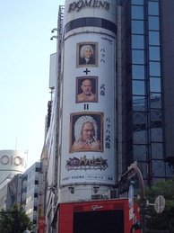 A billboard of Mutoh as Bahamutō in 2013, ran as an advertising campaign for Shingeki no Bahamut