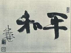 "Japanese calligraphy, the word ""peace"" and the signature of the calligrapher, Baron Ōura Kanetake, 1910"