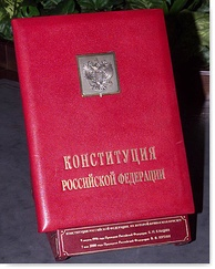Presidential copy of the Russian Constitution.