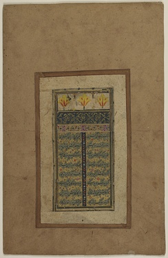 The first page of Bustan, from a Mughal manuscript.