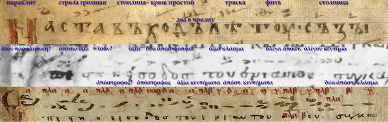 Samoglasen наста въходъ in glas 1 (SAV 1) in three sticheraria: znamennaya notation (RUS-Mda fond 381 Ms. 152, f.1v), Coislin notation (ET-MSsc Ms. Gr. 1217, f.2r) and Middle Byzantine notation (Dk-Kk Ms. NkS 4960, f.1r)