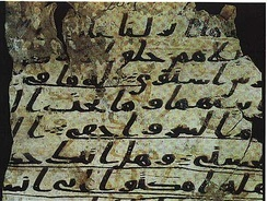 Sana'a manuscripts of the Quran