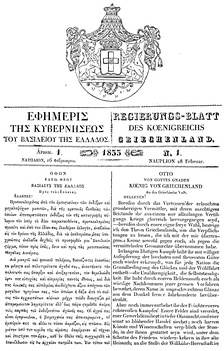 The front page of the first issue with the proclamation of King Otto to the Greek people, 1833.