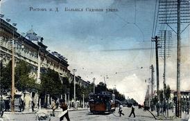 Большая Садовая в начале XX века