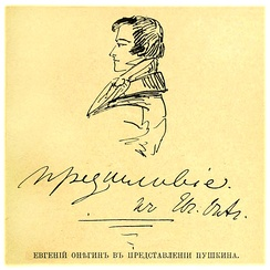 Eugene Onegin as imagined by Alexander Pushkin, 1830.