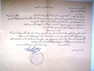 A 1978 fatwa (nonbinding legal opinion) issued by the Fatawa Council at Al-Azhar, the chief centre of Islamic and Arabic learning in the world.[86] The fatwa was issued in response to a query about an Egyptian Muslim man marrying a German Christian woman and then converting to Christianity. The council ruled that the man committed the crime of apostasy, and should be given a chance to repent and return to Islam. If he refuses, he is to be killed. The same conclusion was given for his children once they reach the age of puberty.