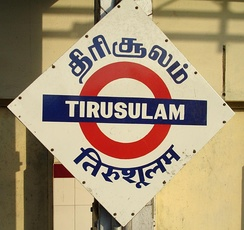 The three-language (Tamil, English and Hindi) name board at the Tirusulam suburban railway station in Chennai (Madras). Almost all railway stations in India have signs like these in three or more languages (English, Hindi and the local language).