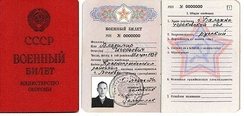 Soviet Army conscript's military service book.#1, Place of birth,#2 Nationality (i.e. ethnicity), #3 Party affiliation (i.e the year of joining the CPSU), #4 Year of entering the Komsomol, #5 Education, #6 Main specialty, #7 Marital status. (Document number and the name are removed)