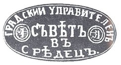 The first seal of the city from 1878 which calls it Sredets