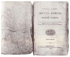 The New Testament that Dostoevsky took with him to prison in Siberia