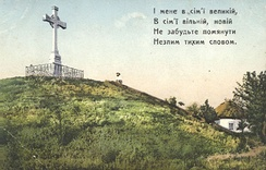 Grave of Taras Shevchenko, Taras Hill near Kaniv, historical postcard. The cross was dismantled by the Soviets in the 1920s [70]