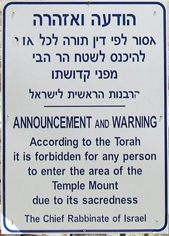 Sign in Hebrew and English outside the Temple Mount stating the Chief Rabbinate's preference that no person should enter the site, since it is the holiest site in Judaism