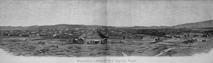 Engraving of N.A.Charushin's panorama photo of the old center of Urga from trip (1888) with Potanin