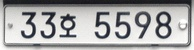 South Korean vehicle registration plate