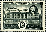 Postage stamp of the Soviet Union, 1945: 220 years of the Academy of Sciences of the Soviet Union