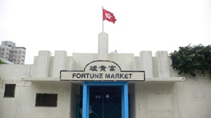 "Luen Wo Market was temporarily turned into ""Fortune Market"" for the purpose of the film"