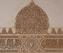 Arabesque epigraphy with various Maghrebi Arabic scripts in the Myrtle Court of the Alhambra.
