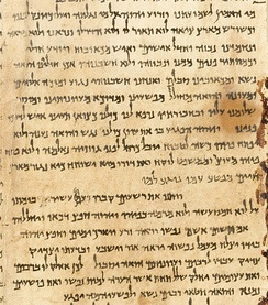 Part of the Great Isaiah Scroll, one of the Dead Sea Scrolls