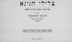 A book of Hebrew songs by Hanina Karchevsky, published 1927
