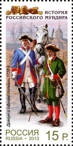 Драгун (слева) и офицер полиции. 1718 года. Почтовая марка России 2013 года.