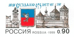 Postal stamp on the occasion of 975 anniversary of Suzdal (1999) with monument to Dmitry Pozharsky and Saviour Monastery of St Euthymius