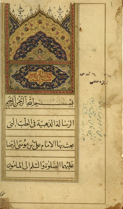 "A manuscript of Al-Risalah al-Dhahabiah by Ali al-Ridha, the eighth Imam of Shia Muslims. The text says: ""Golden dissertation in medicine which is sent by Imam Ali ibn Musa al-Ridha, peace be upon him, to al-Ma'mun."""