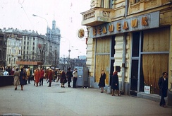 Central Kharkiv during the 1980s.