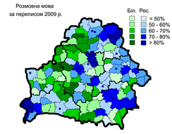 Languages of Belarus according to 2009 census (blue - Russian)