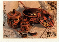 Khokhloma tableware on a Soviet postage stamp.