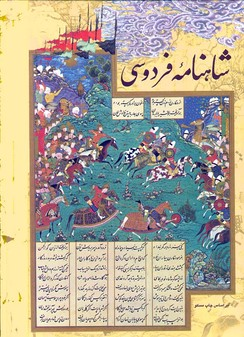 Sa'd ibn Abi Waqqas leads the armies of the Rashidun Caliphate during the Battle of al-Qadisiyyah from a manuscript of the Shahnameh.