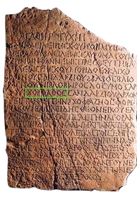 "Tanais Tablet B, name ""Khoroáthos"" highlighted"