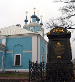 Gravestone monument to the executed Volynsky and his comrades next to Saint Sampson's Cathedral