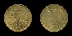 1 yen coin from 1948 (year 23)(Design 1 - (1948 - 1950)
