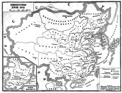 Administrative map of China in 1935 with the administrative division of Manchukuo
