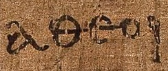 "The Greek word αθεοι (atheoi), as it appears in the Epistle to the Ephesians (2:12) on the early 3rd-century Papyrus 46. It is usually translated into English as ""[those who are] without God"".[133]"